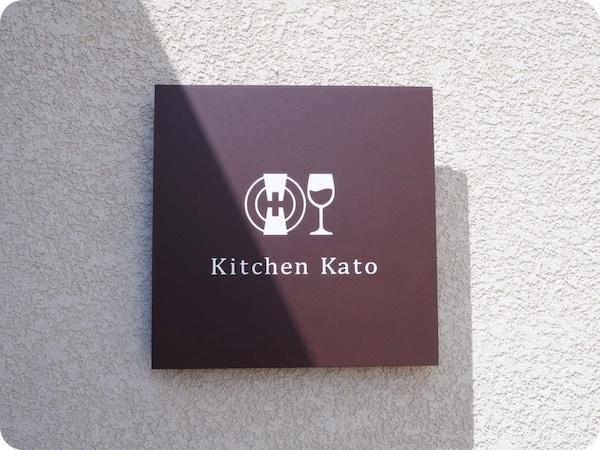半田市Kitchen Kato